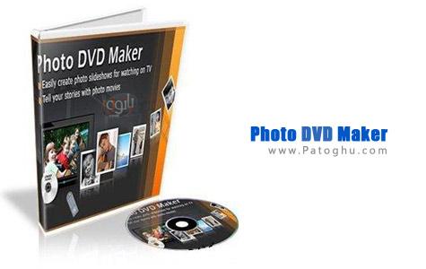 ایجاد آلبوم های عکس DVD با جلوه های خاص Photo DVD Maker v8.32