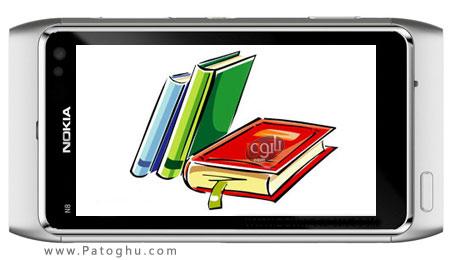 کتاب الکترونیکی حافظ با فرمت جاوا برای موبایل