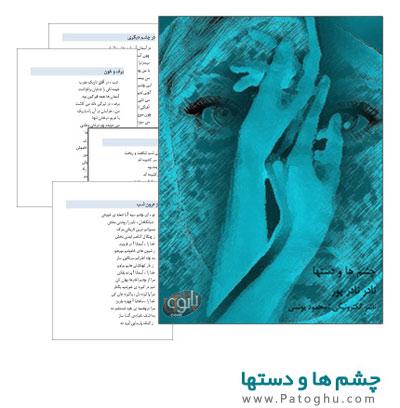 دانلود کتاب شعر چشم ها و دستها از نادر نادر پور