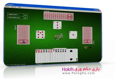 دانلود بازی حکم ورق برای کامپیوتر hokm 2.1.0.4