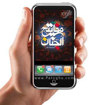 دانلود نرم افزار مفاتیح الجنان برای موبایل - نسخه 3.5