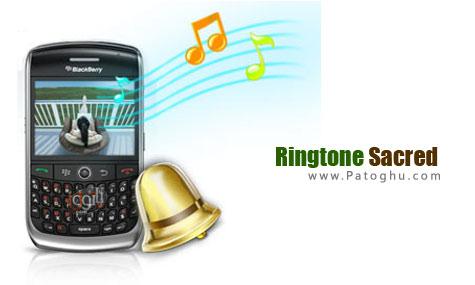 دانلود مجموعه ۲۵ زنگ موبایل با کیفیت بالا - Ringtone Sacred