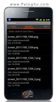 بازیابی اطلاعات پاک شده گوشی آندروید با Undelete Beta v1.0-beta3