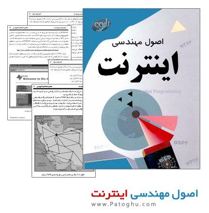 کتاب اصول مهندسی اینترنت با فرمت Pdf