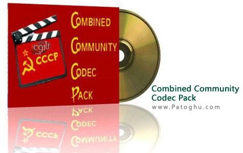 بسته حرفه ای کدک های ویدئویی Combined Community Codec Pack (CCCP) 2011-07-30