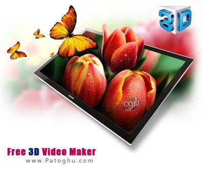 ساخت ویدیو های 3 بعدی با نرم افزار Free 3D Video Maker 1.1.3.1117 Portable - نسخه پرتابل