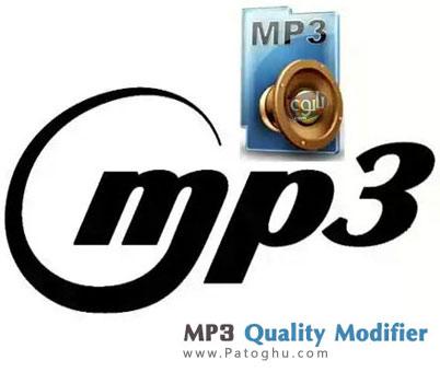پایین آوردن حجم فایل MP3 بدون افت کیفیت با نرم افزار MP3 Quality Modifier 2.2