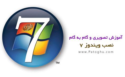 دانلود آموزش تصویری نصب ویندوز ۷
