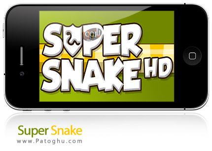 دانلود بازی مار برای آندروید Super Snake HD