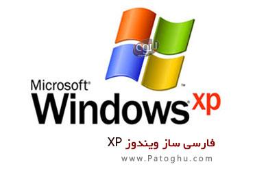 فارسی ساز ویندوز XP