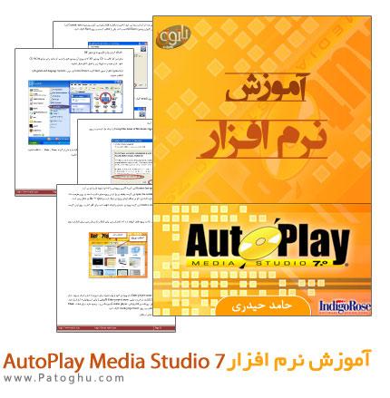 آموزش نرم افزار AutoPlay Media Studio 7