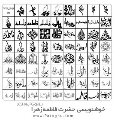 طرح های آماده خوشنویسی با موضوع حضرت فاطمه زهرا - Fatimah Zahra Calligraphy
