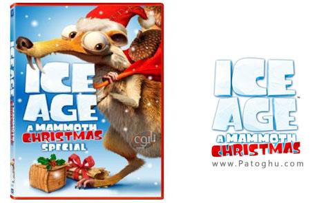 دانلود انیمیشن عصر یخبندان Ice Age: A Mammoth Christmas 2011