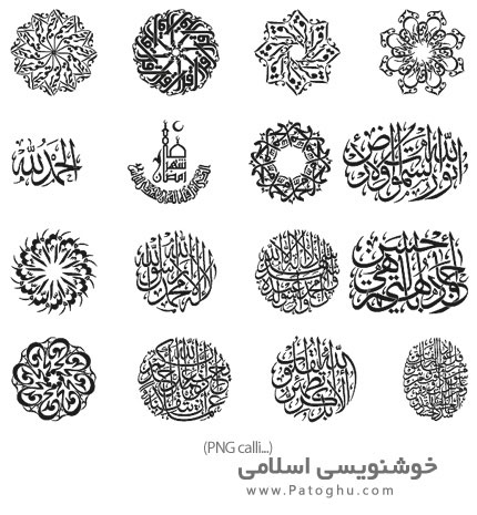 طرح های آماده خوشنویسی اسلامی Islamic Vector Calligraphy 01