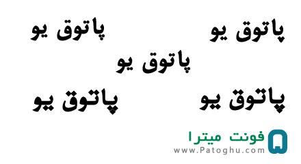 دانلود فونت فارسی میترا - A Mitra font