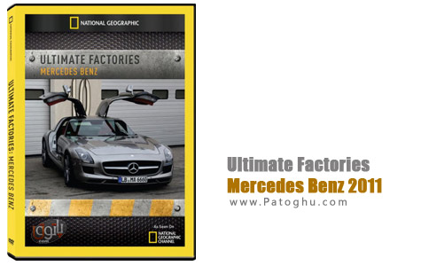 دانلود مستند مراحل ساخت مرسدس بنر - Ultimate Factories: Mercedes Benz 2011