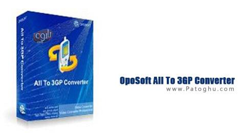 تبدیل فرمت فایل ها به 3GP با OpoSoft All To 3GP Converter v8.0