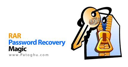 بازیابی سریع پسوورد فایل های Rar با RAR Password Recovery Magic v6.1.2018