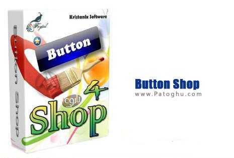 ساخت سریع دکمه های وب با Kristanix Software Button Shop v4.25