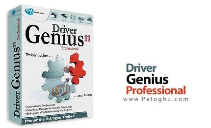 نرم افزار driver-genius
