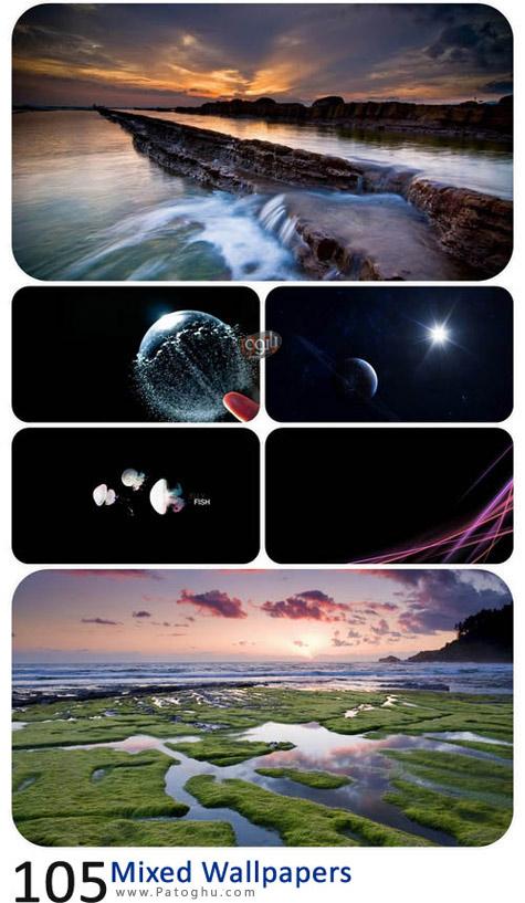 مجموعه ای فوق العاده دیدنی از 33 تصویر مختلف - The Best Mixed Wallpapers