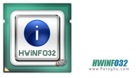 تماشای مشخصات کامل سیستم با HWiNFO32 3.90.14.30 FINAL