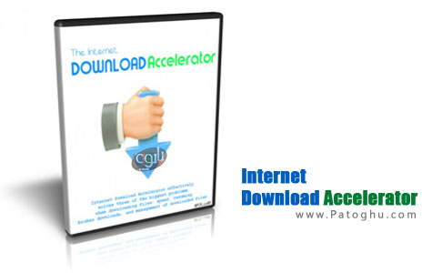 مدیریت دانلود با Internet Download Accelerator v6.12.1.1542