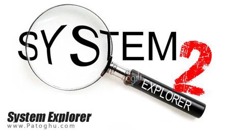 مشاهده کامل اطلاعات سیستم با System Explorer 3.5.2