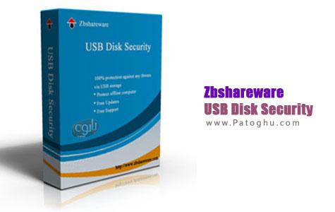 محافظت %۱۰۰ در برابر انواع تهدیدهای USB با Zbshareware USB Disk Security v6.0.0.126