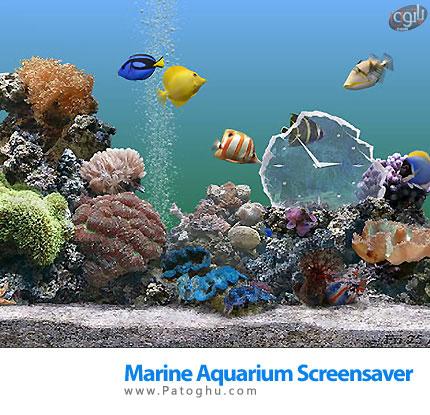 دانلود اسکین سیور آکواریوم ماهی Marine Aquarium v3.2.5991 Final