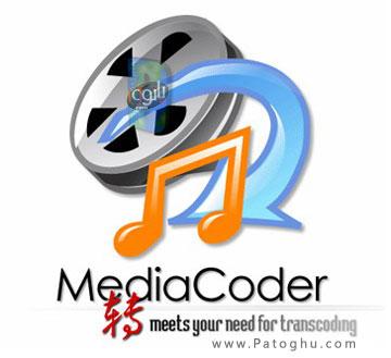 تغییر کدک فایل های صوتی و تصویری با MediaCoder