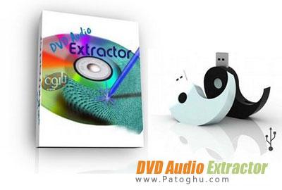 استخراج صدا از فيلم ها با DVD Audio Extractor 6.1.10