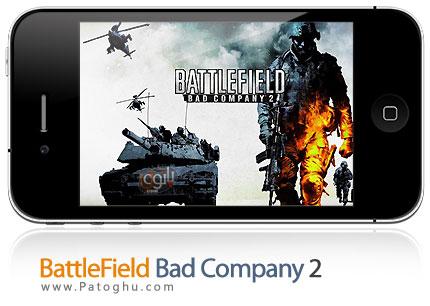 دانلود بازي اکشن و زيباي Battlefield: Bad Company 2 v1.07 براي آندرويد