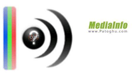 مشاهده مشخصات کامل فايل هاي صوتي و تصويري با MediaInfo 0.7.51