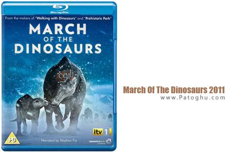 دانلود مستند دایناسورها March Of The Dinosaurs 2011