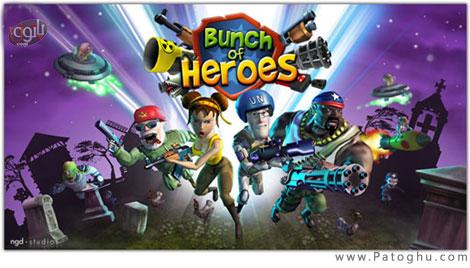 دانلود بازی کم حجم و مهیج تیم قهرمان ها Bunch Of Heroes 1.0