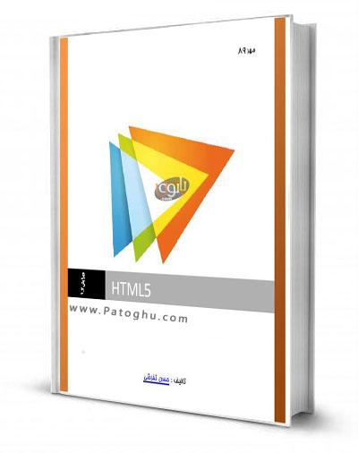 دانلود کتاب آموزش HTML5 - اچ تی ام ال 5