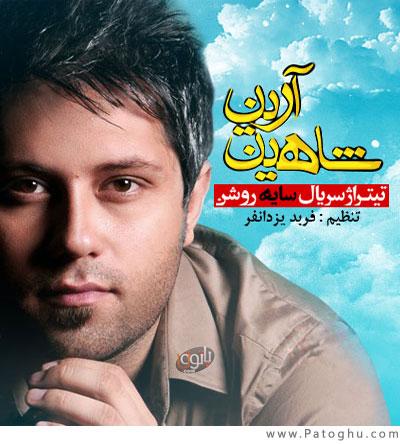 دانلود تیتراژ سریال سایه روشن با صدای شاهین آرین - شبکه پنج تهران