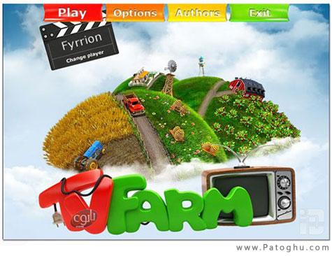 دانلود بازی جدید و فوق العاده زیبای TV Farm Final 2011
