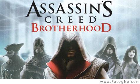 دانلود آلبوم موسیقی متن بازی جدید Assassin's Creed Brotherhood