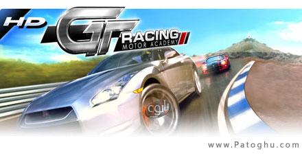 بازی اتومبیل رانی آندروید با گرافیک بالا - GT Racing HD Motor Academy