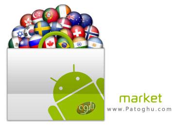 دانلود از آندروید مارکت توسط نرم افزار بازار 3.0