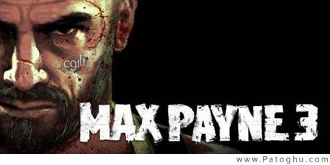 دانلود دمو و تریلر بازی مکس پین 3 - Max Payne 3 demo