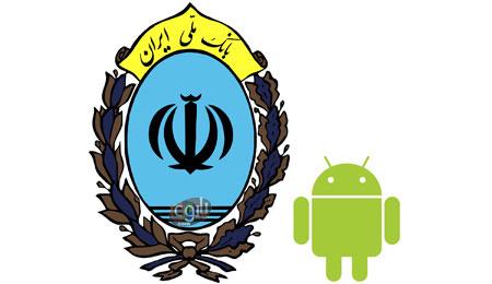 نرم افزار همراه بانک ملی برای موبایل آندروید