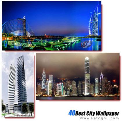 مجموعه ۴۰ والپیپر زیبا از شهر های جهان با کیفیت Full HD