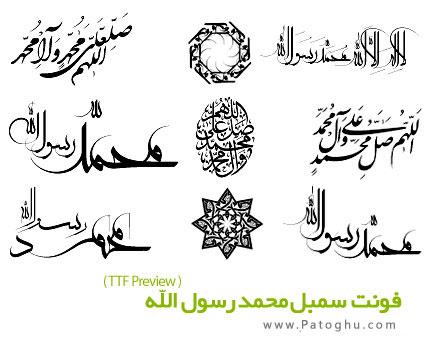 دانلود فونت سمبل های محمد رسول الله - Mohammad Rasool Allah
