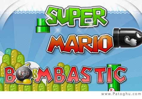 نسخه جدید بازی سوپر ماریو برای کامپیوتر - Super Mario Bombastic 1.0