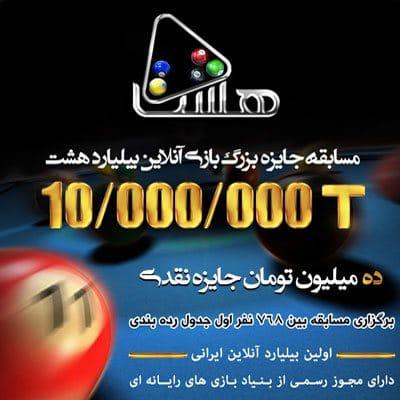 بازی رایگان بیلیارد ایرانی هشت