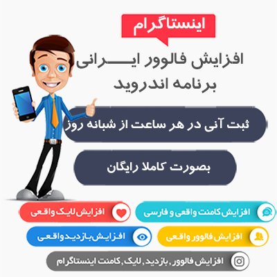 افزایش فالور اینستاگرام