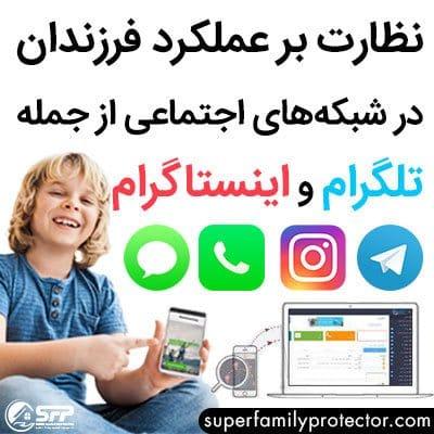 نرم افزار نظارت بر خانواده